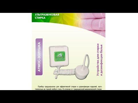 Ультразвуковое стиральное устройство АТМОС-ЗОЛУШКА