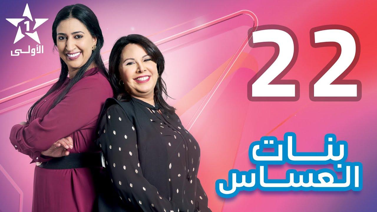 Download Bnat El Assas - Ep 22 بنات العساس - الحلقة