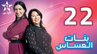Bnat El Assas - Ep 22 بنات العساس - الحلقة