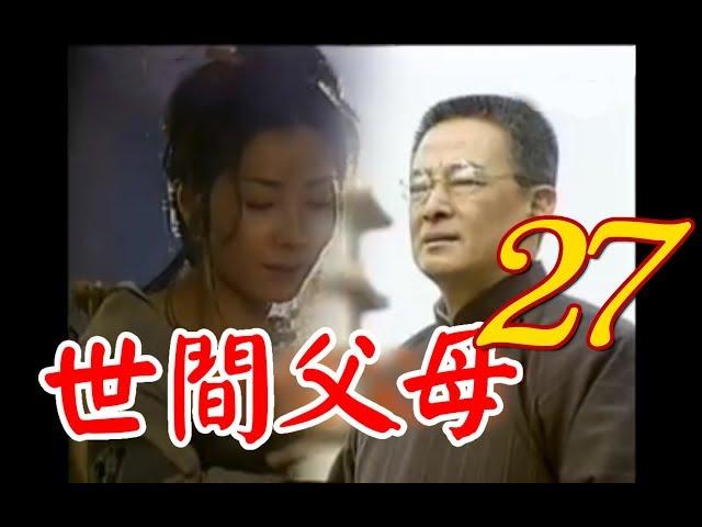 『世間父母』第27集(石峰 陳美鳳 李興文 王中皇 王識賢 康丁 潘儀君 )_1998年