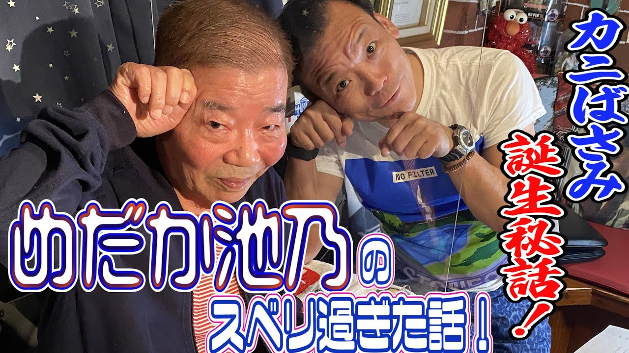 森田展義アワー【池乃めだか】ここでは見れないのでカードをクリック!吉本新喜劇