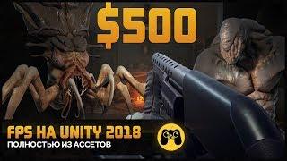Создаю игру из ассетов на $500 (unity 2018). Окупится? Эксперимент by Artalasky