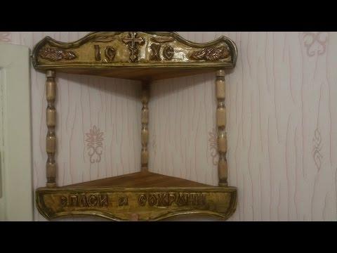 Полка для иконостаса своими руками Резьба по дереву Woodcarving DIY
