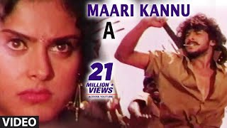 Maari Kannu Full Video Song | A Kannada Movie Video Songs | Upendra, Chandini | Gurukiran