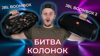 Обзор JBL BOOMBOX 2. Сравнение с JBL BOOMBOX