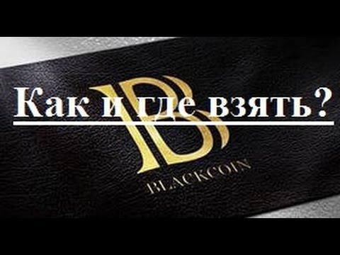 Как и где заработать криптовалюту  Выпуск №1 - БлекКоин (BlackCoin)