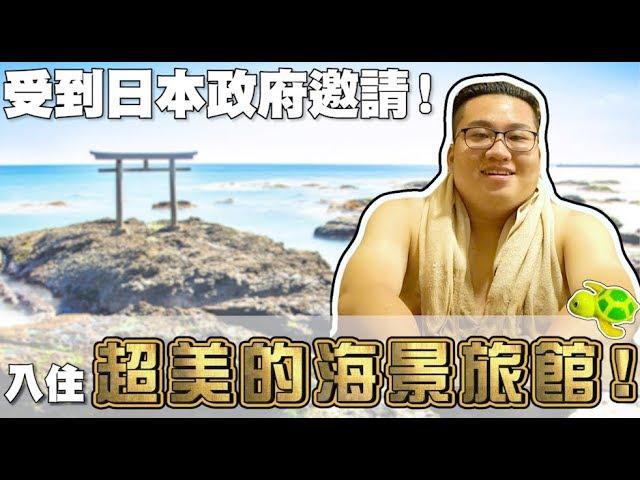 【Joeman】受到日本政府邀請!入住超美的海景旅館!ft.咪妃