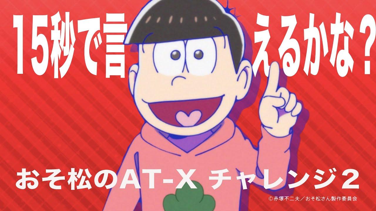 【おそ松のAT-Xチャレンジ】#02 「長男だったら15秒でアニメ専門チャンネルの説明、できるよね?」