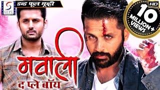 Download Video Mawali - Ek Playboy - Full Length Action Hindi Movie MP3 3GP MP4