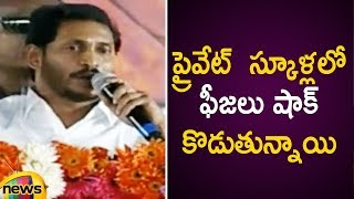 AP CM YS Jagan Fires On Private Schools Fees Structures In Rajanna Badibata Program | AP Politics