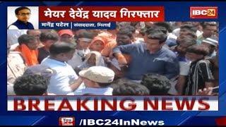 Bhilai News CG: Mayor Devendra Yadav Arrested