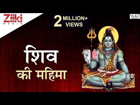 Bholenath Bhajan | Shiva Songs | भगवान शिव के भजन | शिव की महिमा | भोले बाबा के गाने