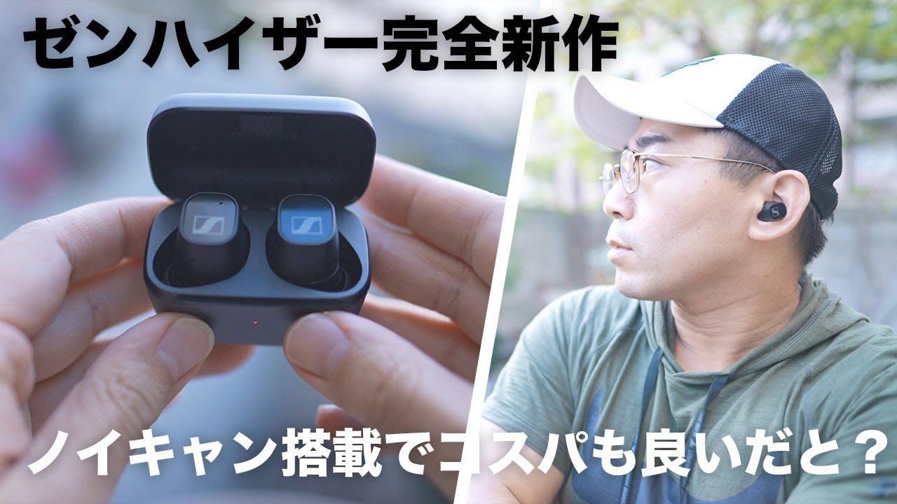 出た!ゼンハイザー待望の新型完全ワイヤレス「CX Plus True Wireless」が登場!まさかのハイレゾ相当で2万円切り!?