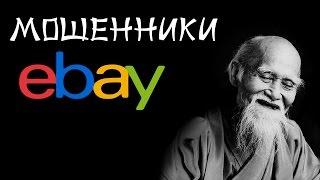 Мошенничество eBay