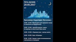 ''Клуб ВЛП СПБ''   на Ночь Музеев 2017 в ''Библиотеке Гоголя'' АРХИВ