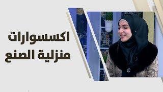 ايناس رمضان - اكسسوارات منزلية الصنع