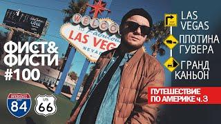 Влог  #100 Путешествие по Америке на машине ч. 3 Лас Вегас. Плотина Гувера. Гранд Каньон.