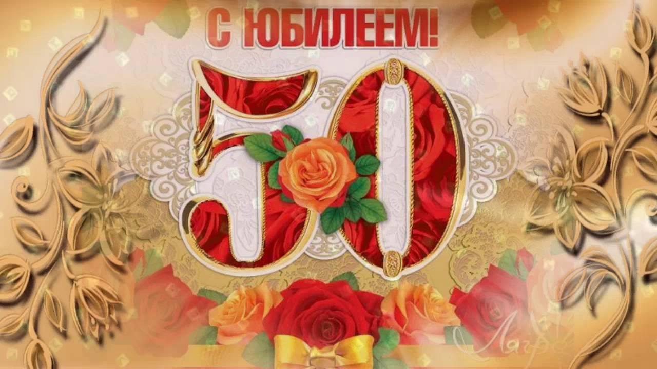 Поздравление с днем рождения игорю 50 лет