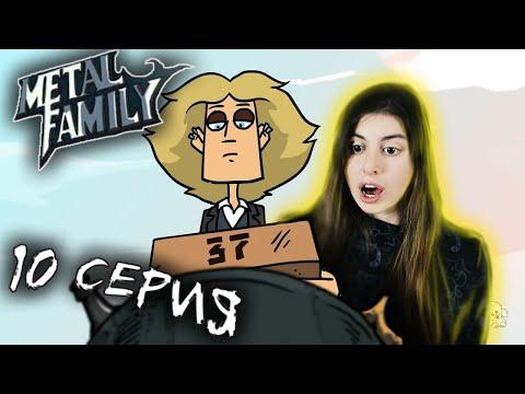 РЕАКЦИЯ на Metal Family (Сезон 1 Серия 10)