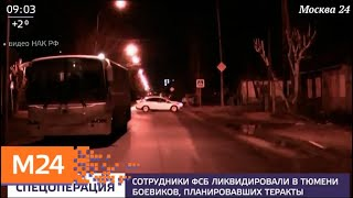 Смотреть видео Сотрудники ФСБ ликвидировали боевиков в Тюмени - Москва 24 онлайн