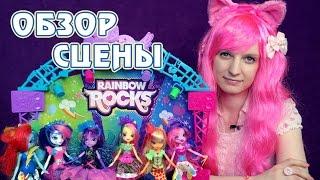 Обзор сцены с куклой Пинки Пай - Equestria Girls - Rainbow Rocks