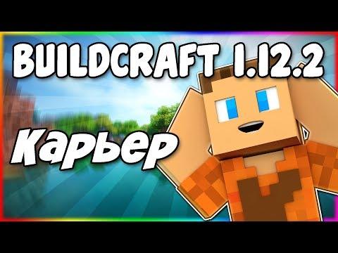 Гайд по BuildCraft 1.12.2 #2 Как сделать карьер