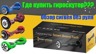 Гироскутер купить c Bluetooth и GPS, магазин гироскутеров в Москве Smart Board Tech(, 2016-06-14T10:04:44.000Z)