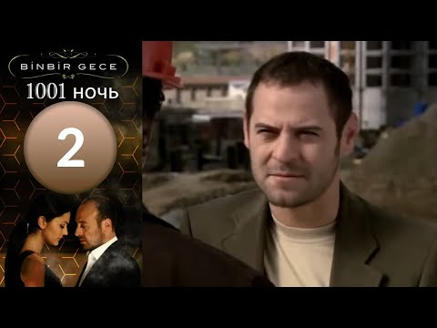 Тысяча и одна ночь 1001 ночь 1 серия ❤ Смотреть онлайн на русском языке турецкий сериал ❣❣❣