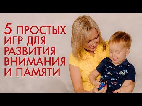 Игры для развития внимания и памяти у детей.