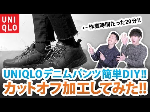 【UNIQLO】超簡単DIY!?ユニクロデニムパンツをカットオフ加工してみた!!