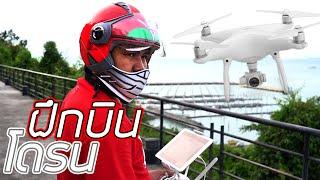 ฝึกบินโดรน พัทยาวิวสวยมาก DJI phantom 4