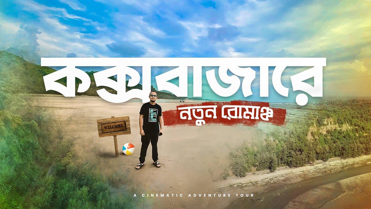 Download কক্সবাজারে আপনি মুগ্ধ হবেন যদি এসব করেন || Cox's Bazar Travel Vlog