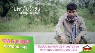 Repeat youtube video มหาลัยวัวชน - วงพัทลุง [Official MV]
