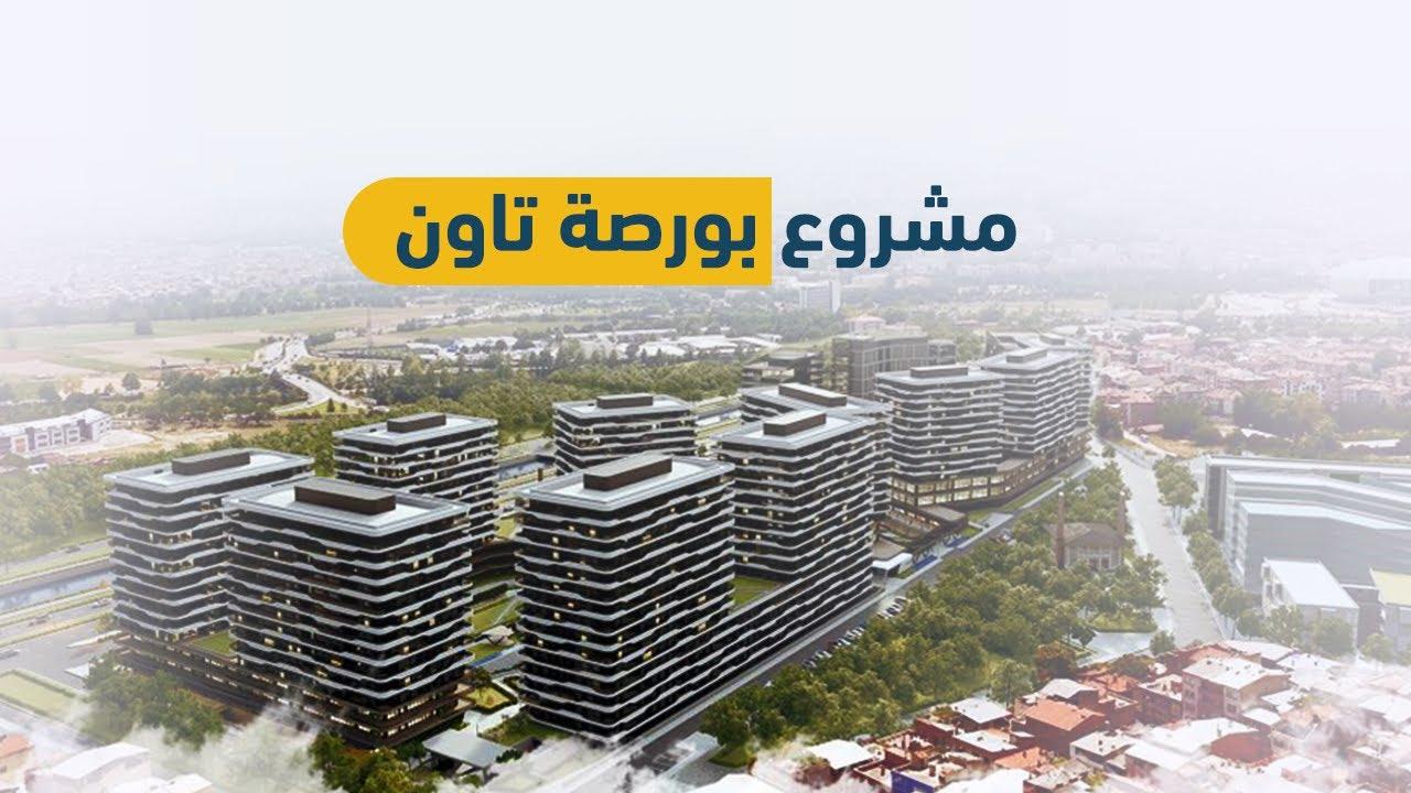 مشروع بورصة تاون في مدينة بورصة الخضراء