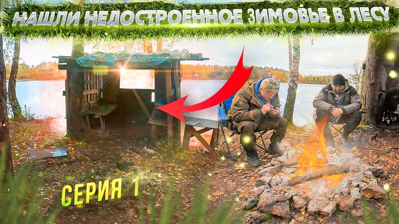 Нашли недостроенное ЗИМОВЬЕ в лесу. Ищем новые места для отдыха. Серия 1.