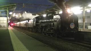 Ⅽ61-20+旧客車5両「SLぐんまみなかみ」復路 新前橋駅発車