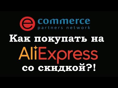 Aliexpress ePN CashBack - покупаем и зарабатываем выгодно на покупках в Китае!