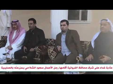مأدبة غداء على شرف شخصنا المتواضع أقامها #رجل الأعمال #سعود الشلاحي بمزرعته بالصليبيه