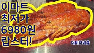 이마트에서 초특가 가성비 랍스터! 무려 6980원에!! 랍스타 먹방! #lobster #랍스터 #ASMR ♡커플 더비러비츄♡