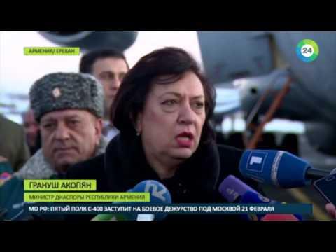 Армения и Россия отправили в Сирию новый гумгруз - МИР24