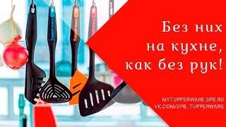 "Обзор аксессуаров ""Диско"" Tupperware"