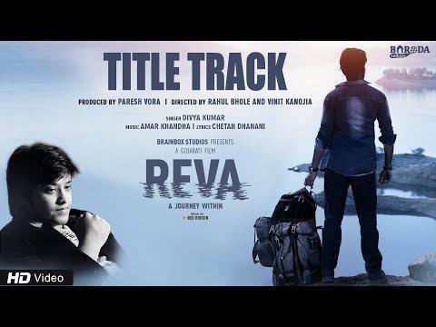 રેવા Title Track | Divya Kumar| 2018 Gujarati Film | Chetan Dhanani | Amar Khandha