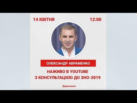 Онлайн-консультація до ЗНО-2019 (О. Авраменко)