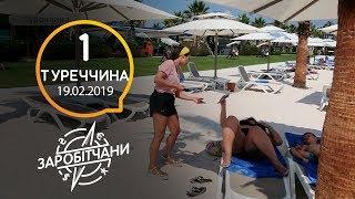 Заробітчани - Турция - Выпуск 1 - 19.02.2019