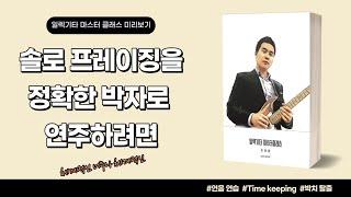 일렉기타 마스터 클래스 강의 영상 미리보기 2 - 연음…
