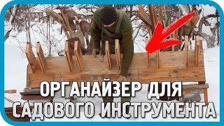 видео Все о садовом инструменте
