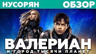 """""""Валериан"""" / Люк Бессон снова в космосе / Обзор"""