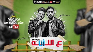 مهرجان انا علي الله || محمد الفنان و اسلام الابيض ( بالكلمات ) تيم نجوم مصر