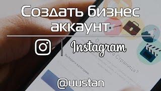 Создать Бизнес Аккаунт Instagram