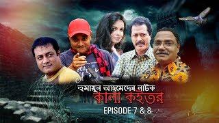Video Bangla Natok | Kala Koitor | Humayun Ahmed | Shaon | Episode 7 & 8 download MP3, 3GP, MP4, WEBM, AVI, FLV Juni 2018
